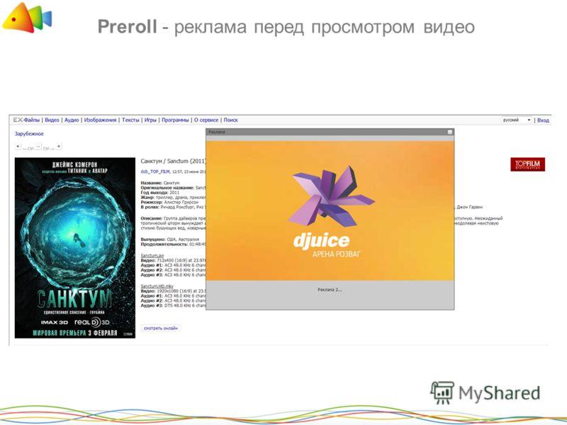 Preroll - реклама перед просмотром видео