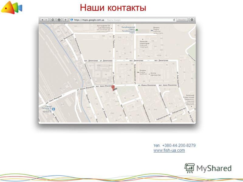 тел. +380-44-200-8279 www.fish-ua.com