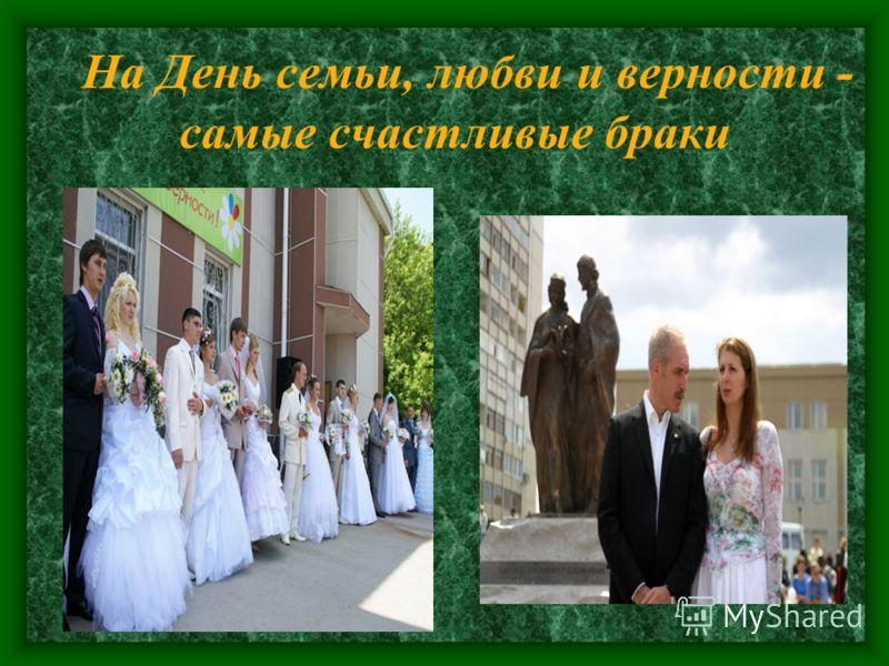 На День семьи, любви и верности - самые счастливые браки