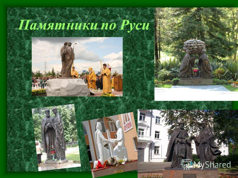 Памятники по Руси