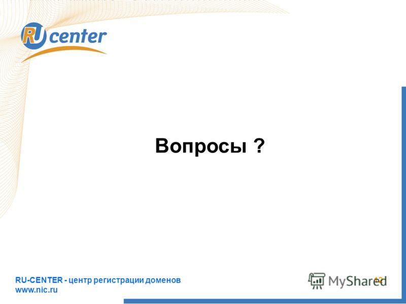 RU-CENTER - центр регистрации доменов www.nic.ru 12 Вопросы ?