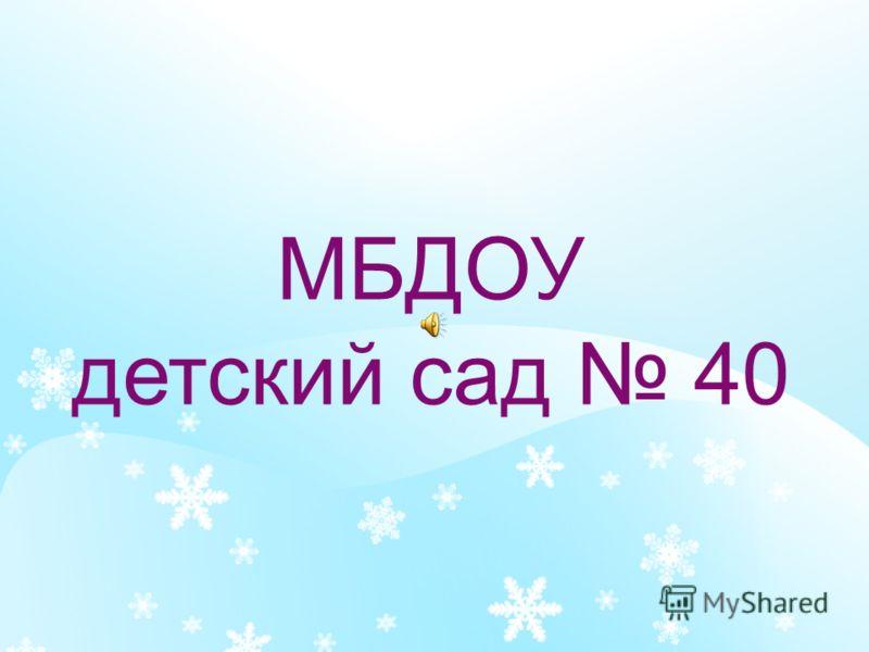 МБДОУ детский сад 40