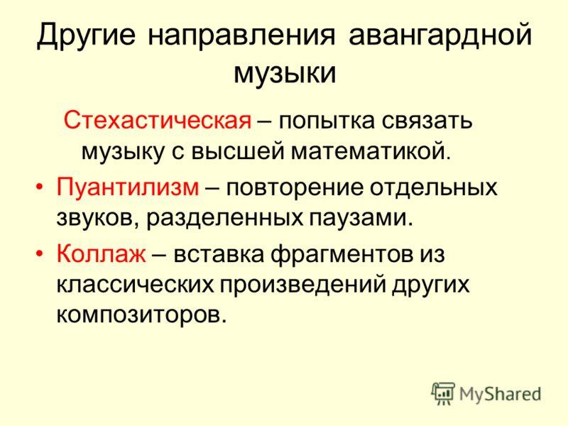Авангардная Музыка Скачать