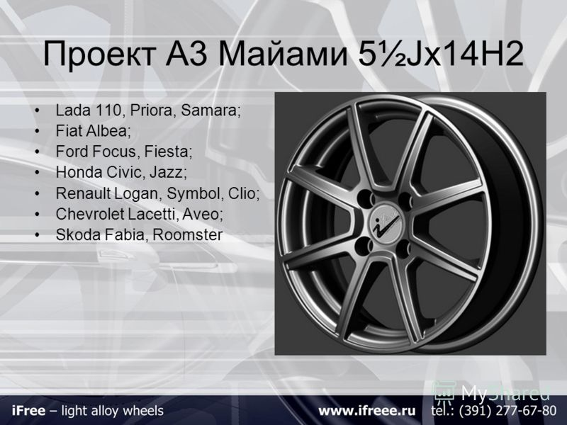 Проект А3 Майами 5½Jх14H2 Lada 110, Priora, Samara; Fiat Albea; Ford Focus, Fiesta; Honda Civic, Jazz; Renault Logan, Symbol, Clio; Chevrolet Lacetti, Aveo; Skoda Fabia, Roomster