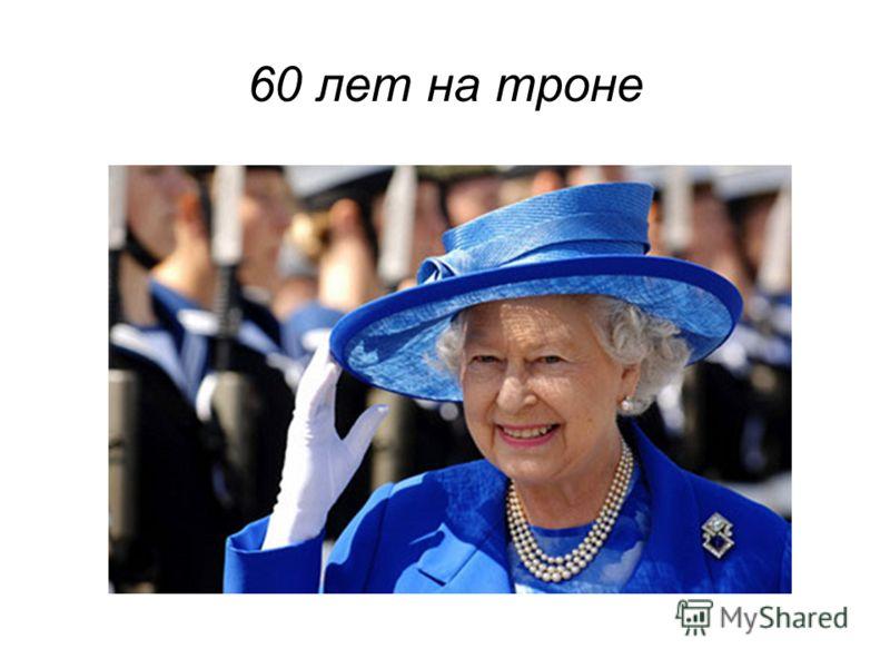 60 лет на троне