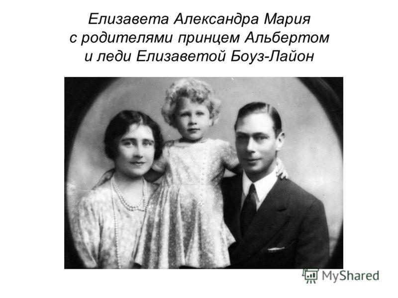 Елизавета Александра Мария с родителями принцем Альбертом и леди Елизаветой Боуз-Лайон