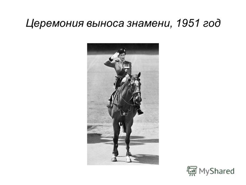 Церемония выноса знамени, 1951 год