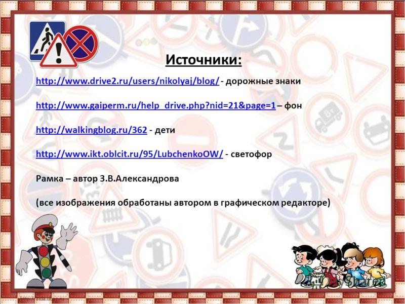 Источники: http://www.drive2.ru/users/nikolyaj/blog/http://www.drive2.ru/users/nikolyaj/blog/ - дорожные знаки http://www.gaiperm.ru/help_drive.php?nid=21&page=1http://www.gaiperm.ru/help_drive.php?nid=21&page=1 – фон http://walkingblog.ru/362http://