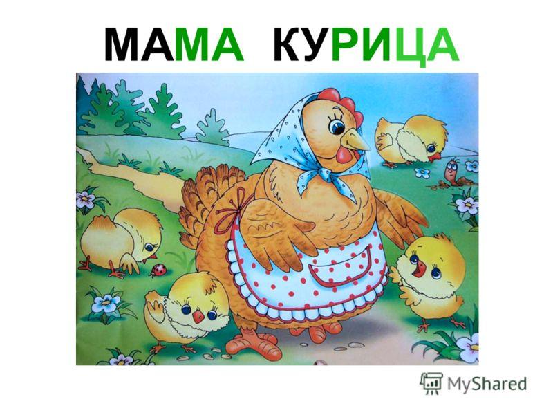 МАМА УТКА Мама утка