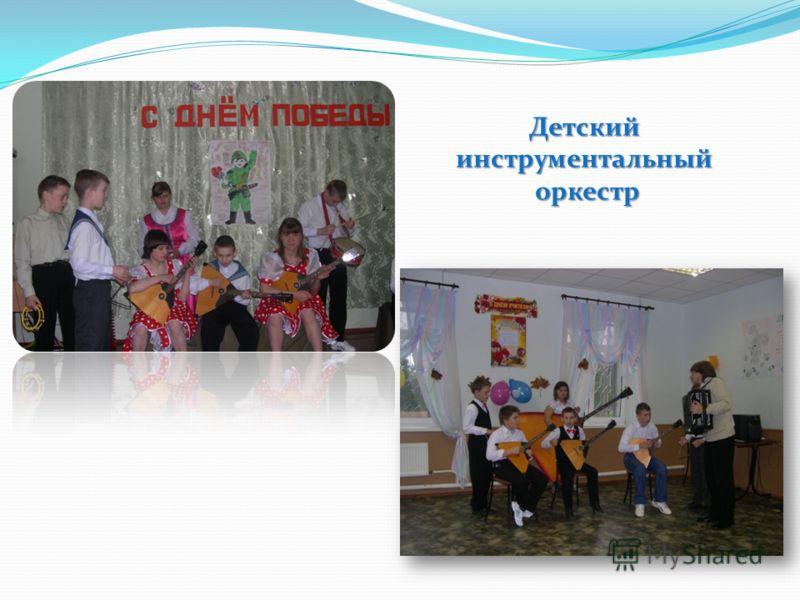 Детский инструментальный оркестр оркестр
