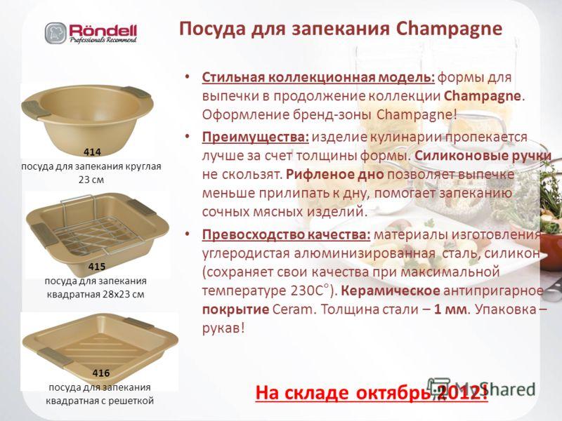 Посуда для запекания Champagne Стильная коллекционная модель: формы для выпечки в продолжение коллекции Champagne. Оформление бренд-зоны Champagne! Преимущества: изделие кулинарии пропекается лучше за счет толщины формы. Силиконовые ручки не скользят