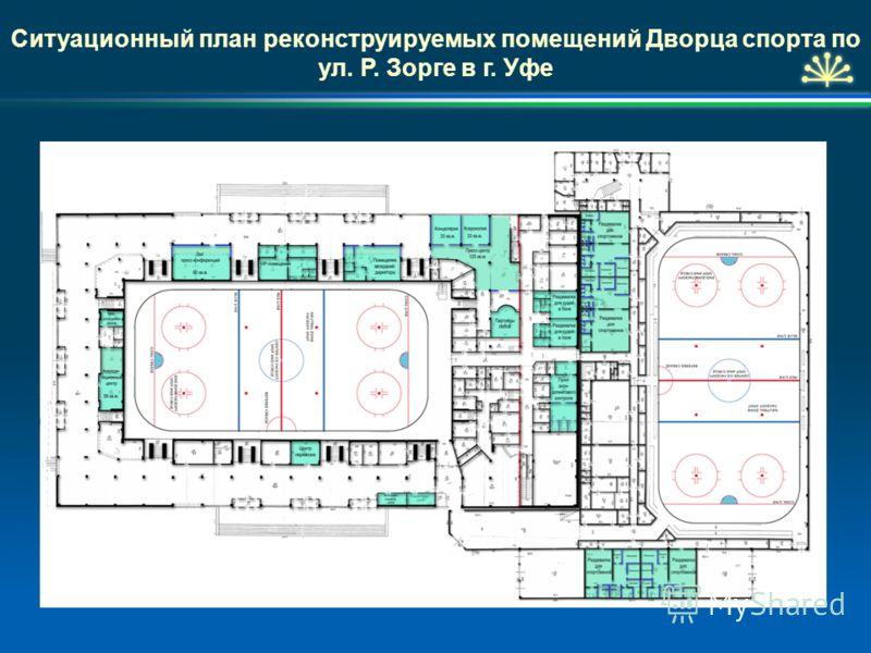 Ситуационный план реконструируемых помещений Дворца спорта по ул. Р. Зорге в г. Уфе