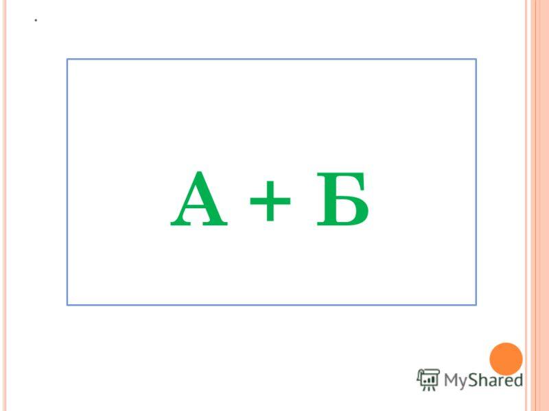 . А + Б