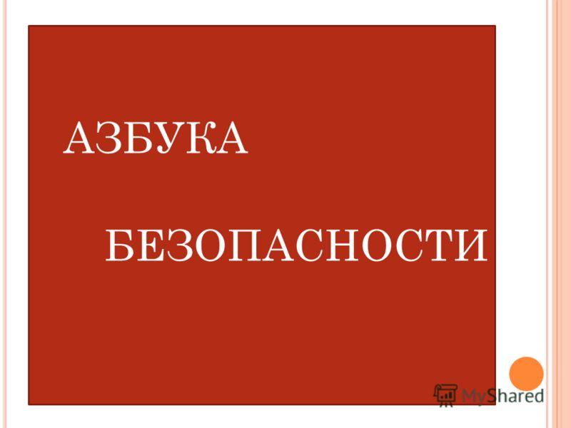 . АЗБУКА БЕЗОПАСНОСТИ