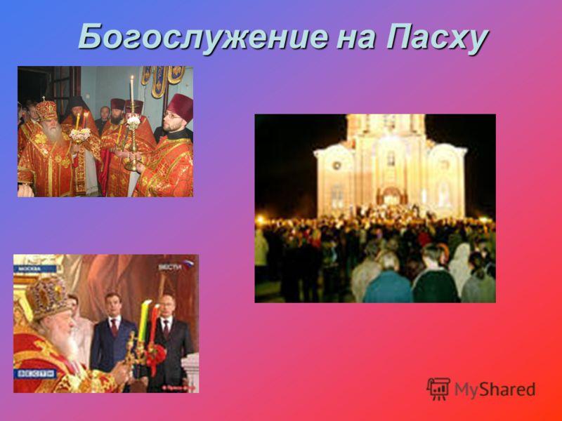 Богослужение на Пасху
