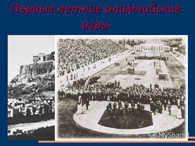 Первые летние олимпийские игры Первые летние олимпийские игры 6 апреля 1896 год Греция
