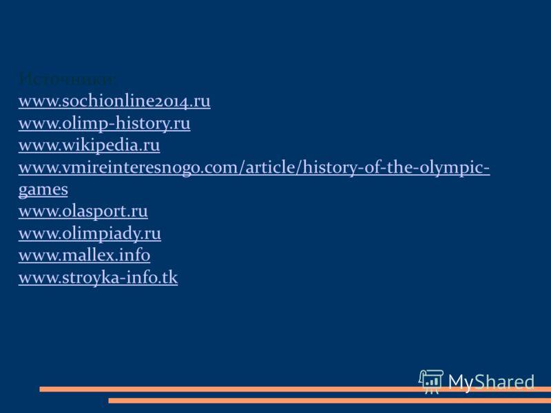 Источники: www.sochionline2014.ru www.olimp-history.ru www.wikipedia.ru www.vmireinteresnogo.com/article/history-of-the-olympic- games www.olasport.ru www.olimpiady.ru www.mallex.info www.stroyka-info.tk