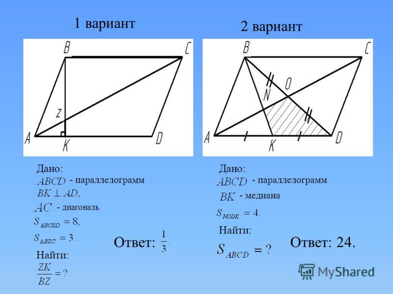 1 вариант 2 вариант Найти: Дано: Найти: Дано: Ответ:Ответ: 24. - параллелограмм - диагональ - параллелограмм - медиана