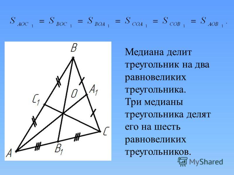 Медиана делит треугольник на два равновеликих треугольника. Три медианы треугольника делят его на шесть равновеликих треугольников.