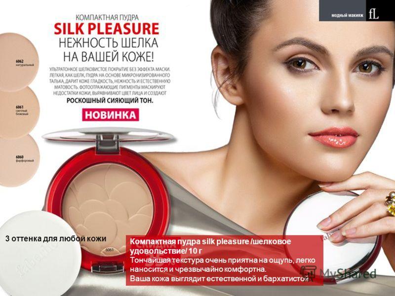 Компактная пудра silk pleasure /шелковое удовольствие/ 10 г Тончайшая текстура очень приятна на ощупь, легко наносится и чрезвычайно комфортна. Ваша кожа выглядит естественной и бархатистой. 3 оттенка для любой кожи