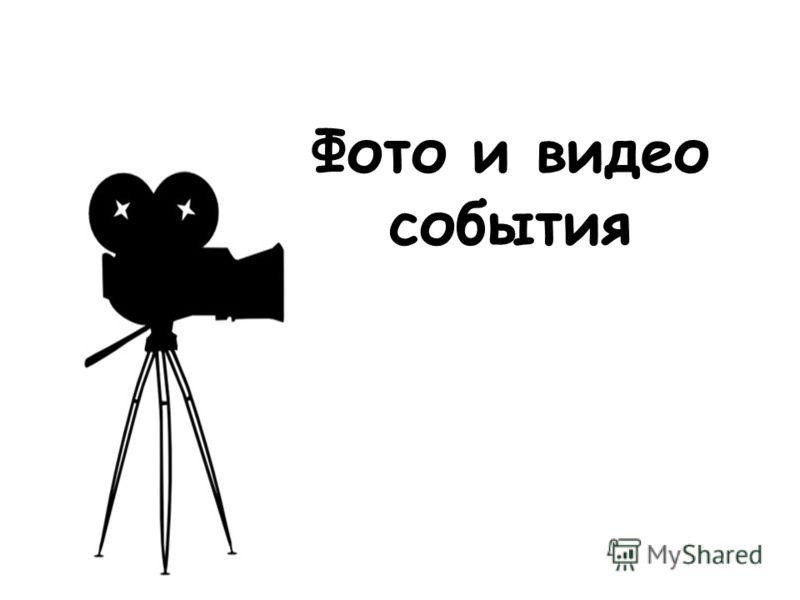 Фото и видео события