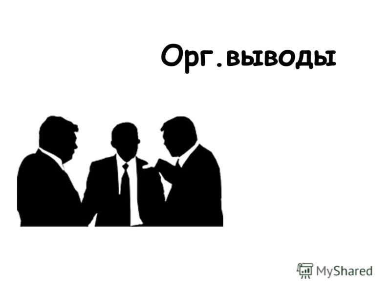 Орг.выводы