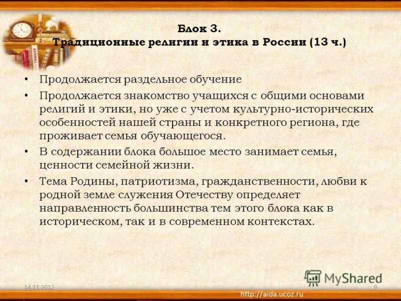 Блок 3. Традиционные религии и этика в России (13 ч.) Продолжается раздельное обучение Продолжается знакомство учащихся с общими основами религий и этики, но уже с учетом культурно-исторических особенностей нашей страны и конкретного региона, где про