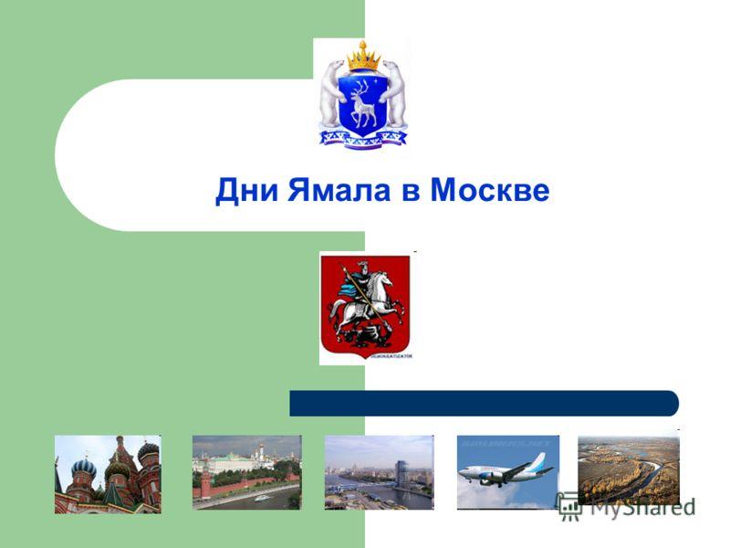 Дни Ямала в Москве 2010 год