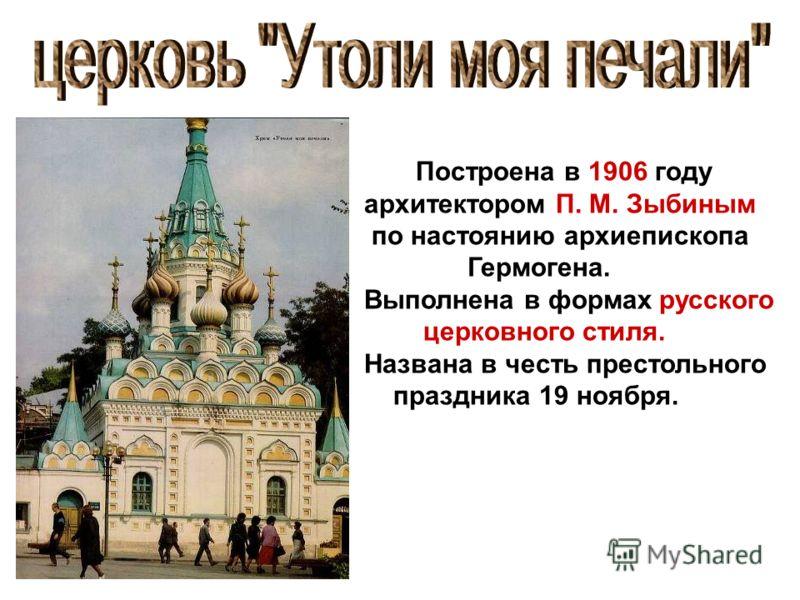 Построена в 1906 году архитектором П. М. Зыбиным по настоянию архиепископа Гермогена. Выполнена в формах русского церковного стиля. Названа в честь престольного праздника 19 ноября.