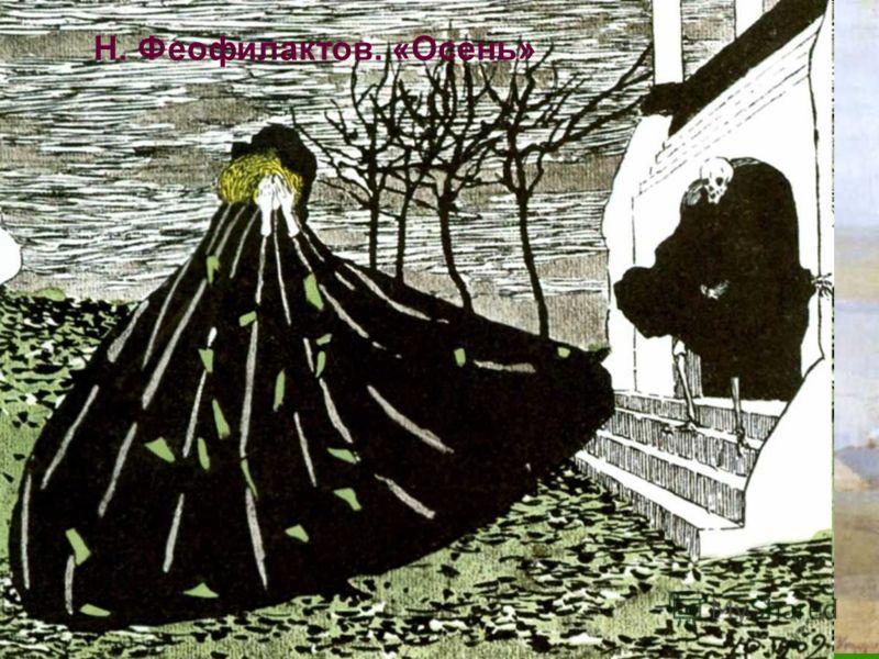 С. Судейкин «В ночь на Ивана Купалу» М. Сарьян. «Утро» П. Уткин. «Сумерки» Н. Феофилактов. «Осень»