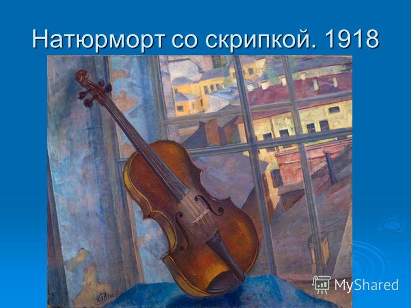 Натюрморт со скрипкой. 1918