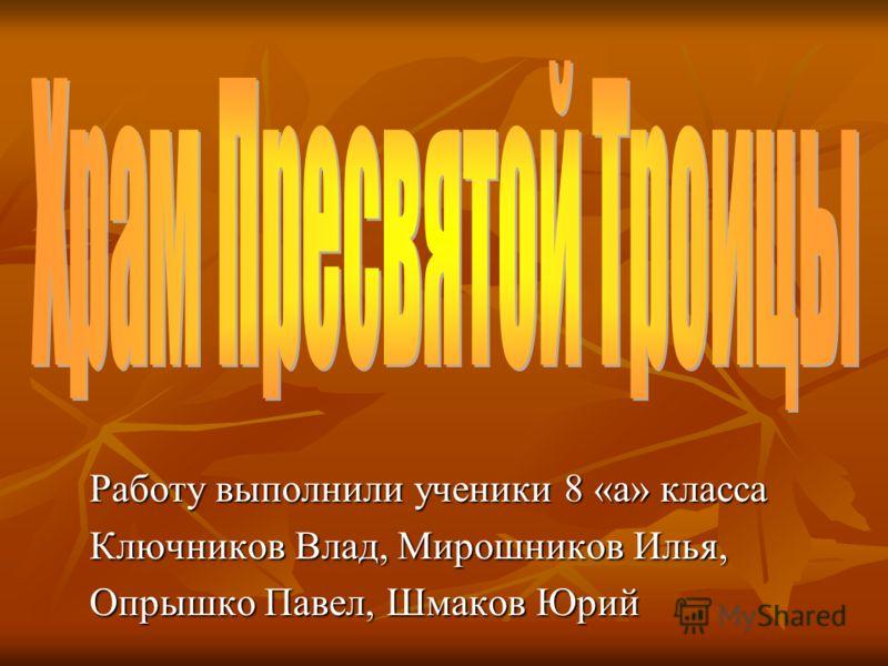 Работу выполнили ученики 8 «а» класса Ключников Влад, Мирошников Илья, Опрышко Павел, Шмаков Юрий