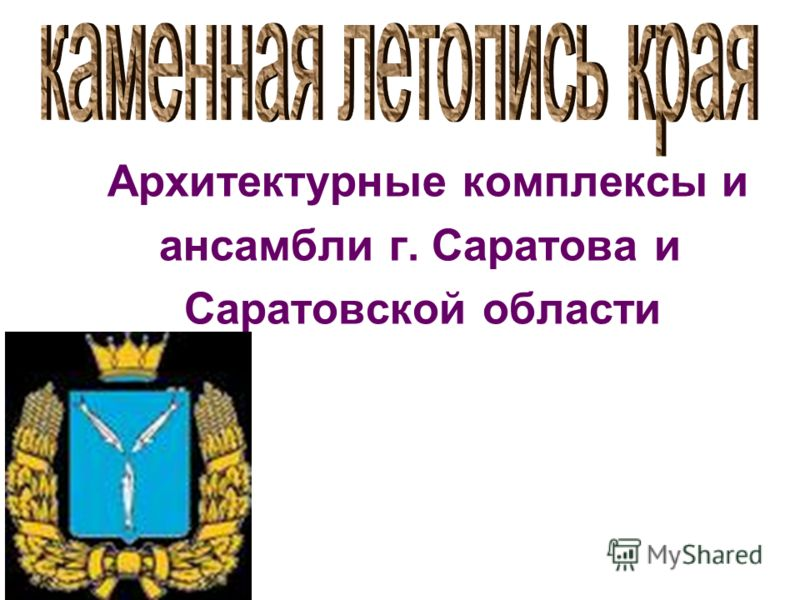 Архитектурные комплексы и ансамбли г. Саратова и Саратовской области