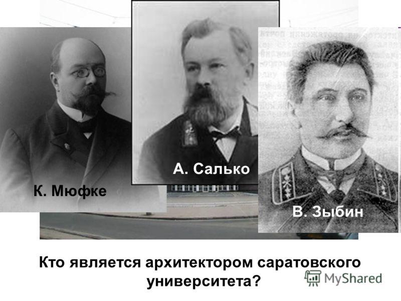 Кто является архитектором саратовского университета? К. Мюфке А. Салько В. Зыбин