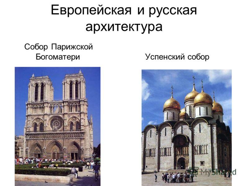 Европейская и русская архитектура Собор Парижской Богоматери Успенский собор
