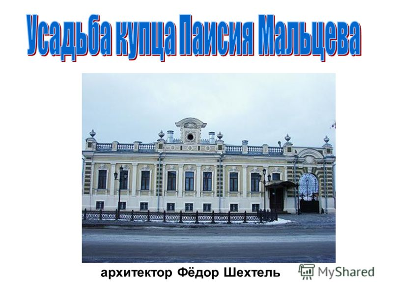 архитектор Фёдор Шехтель
