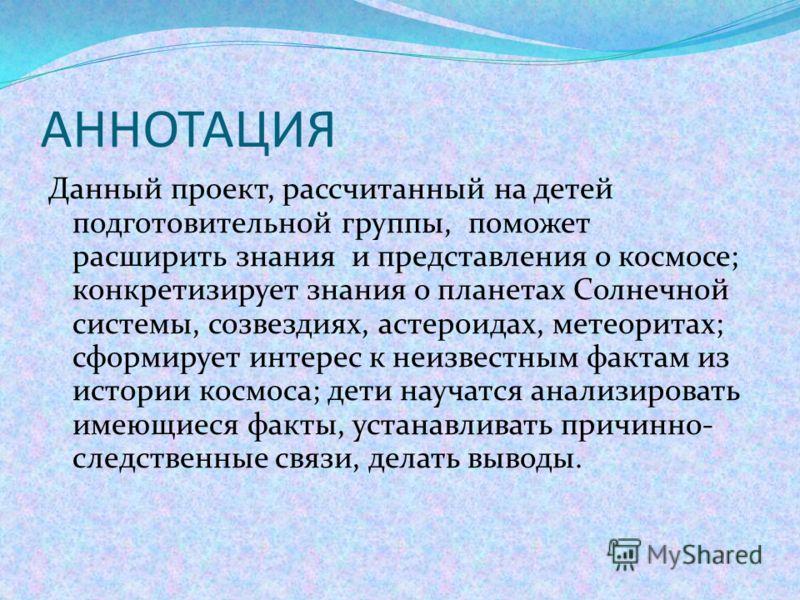 Руководитель проекта: Понкратова Светлана Александровна МДОУ «Детский сад комбинированного вида 35 «Аленушка -1»