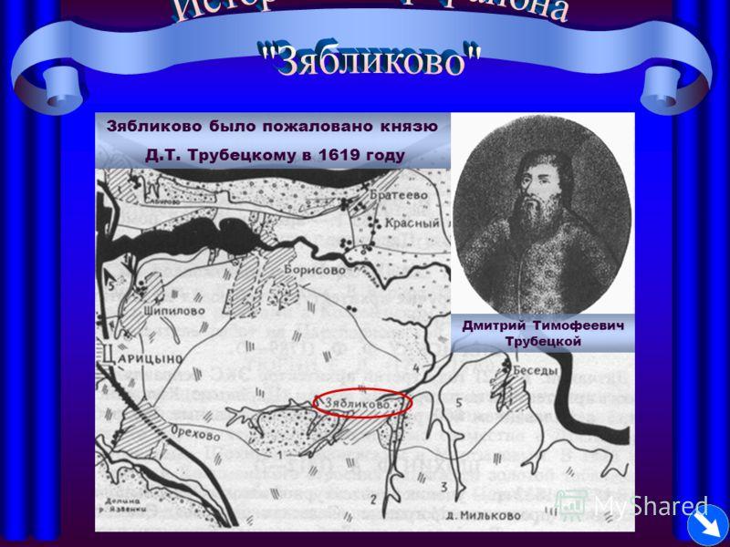 Дмитрий Тимофеевич Трубецкой Зябликово было пожаловано князю Д.Т. Трубецкому в 1619 году