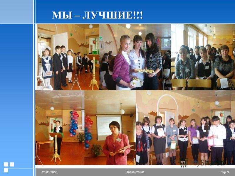 Стр. 320.01.2006 Презентация МЫ – ЛУЧШИЕ!!!
