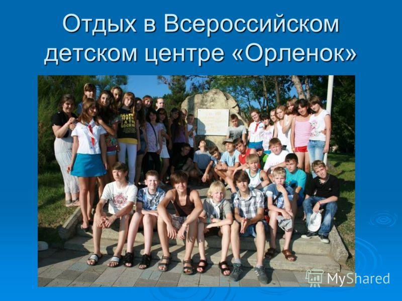 Отдых в Всероссийском детском центре «Орленок»