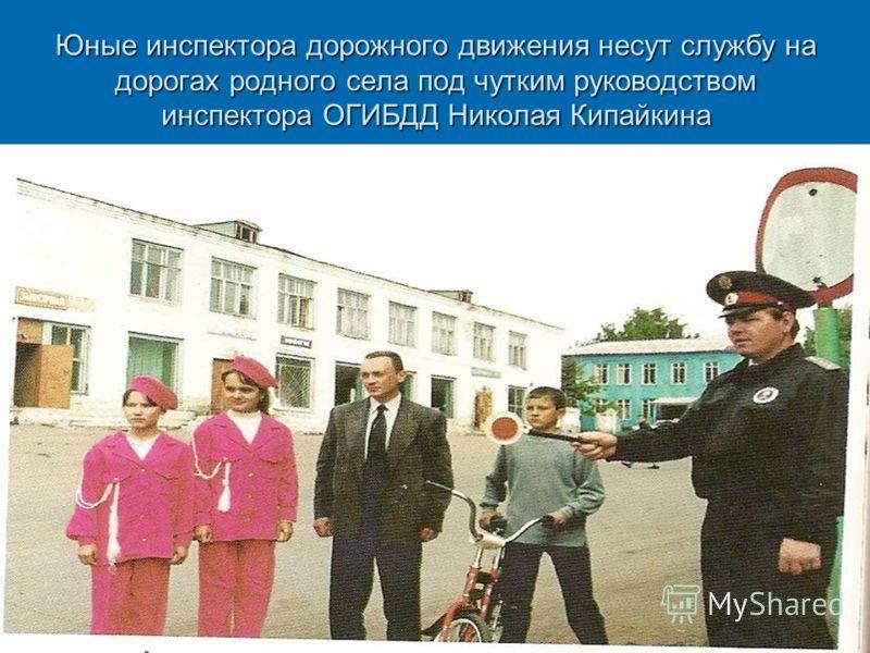 Юные инспектора дорожного движения несут службу на дорогах родного села под чутким руководством инспектора ОГИБДД Николая Кипайкина