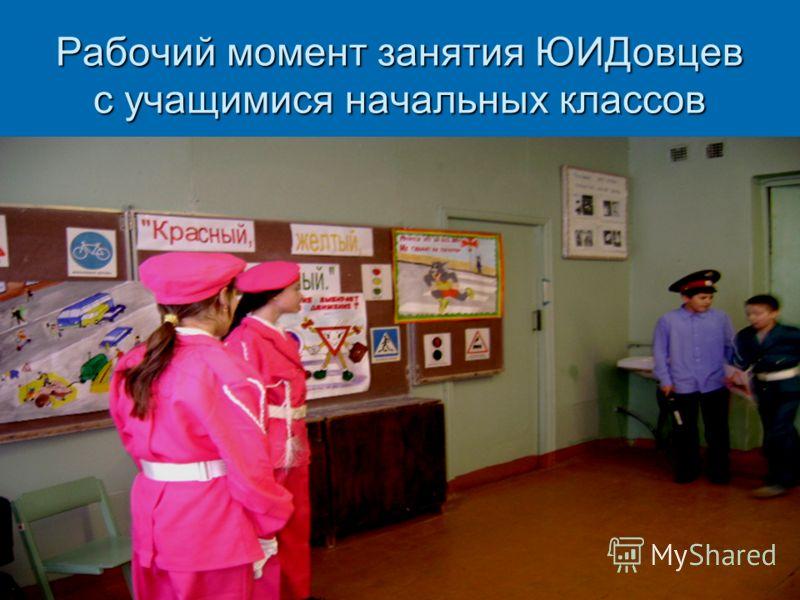 Рабочий момент занятия ЮИДовцев с учащимися начальных классов