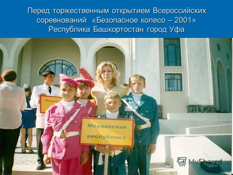 Перед торжественным открытием Всероссийских соревнований «Безопасное колесо – 2001» Республика Башкортостан город Уфа