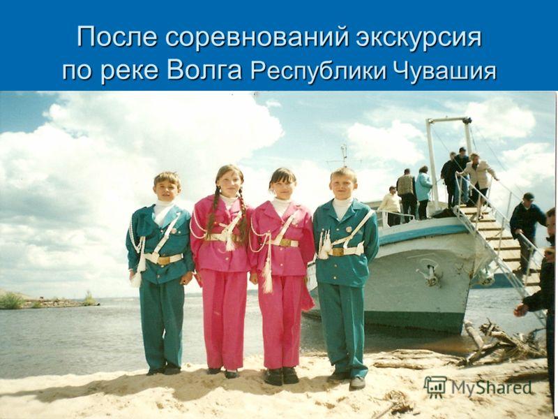 После соревнований экскурсия по реке Волга Республики Чувашия