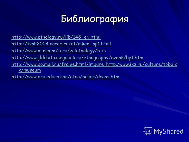 Библиография http://www.etnology.ru/lib/148_ex.html http://www.etnology.ru/lib/148_ex.html http://tvsh2004.narod.ru/et/mke6_sp1.html http://tvsh2004.narod.ru/et/mke6_sp1.html http://www.museum75.ru/zaletnology/htm http://www.museum75.ru/zaletnology/h