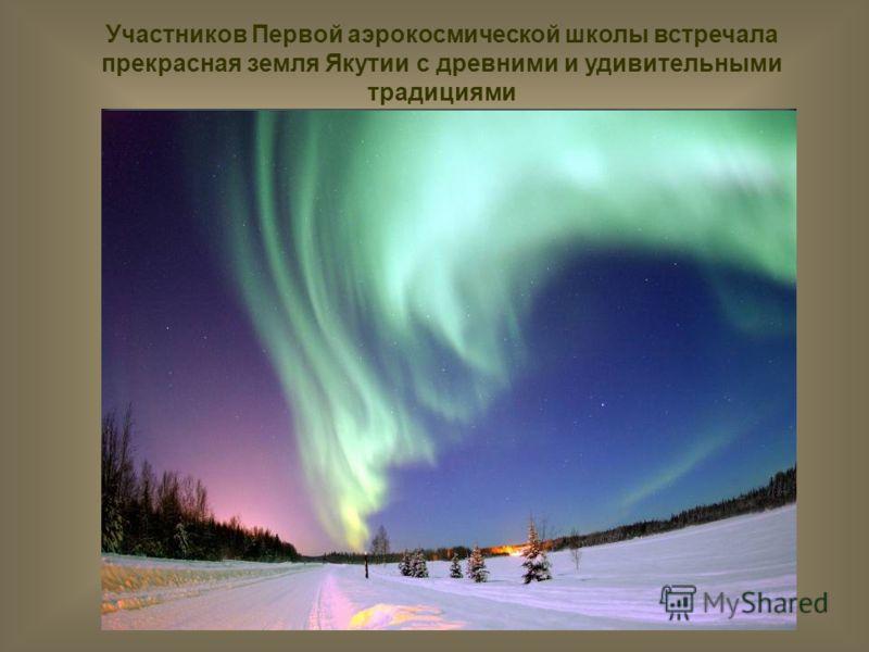Участников Первой аэрокосмической школы встречала прекрасная земля Якутии с древними и удивительными традициями