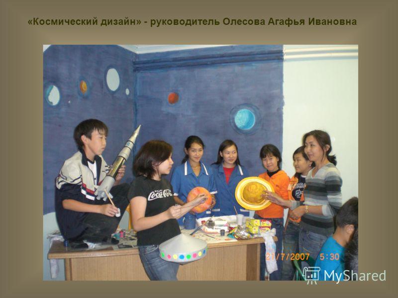 «Космический дизайн» - руководитель Олесова Агафья Ивановна