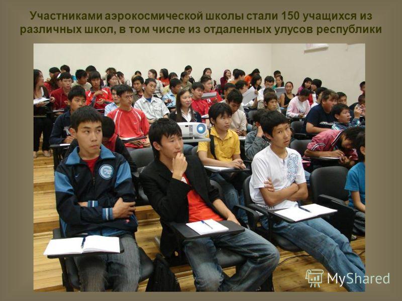 Участниками аэрокосмической школы стали 150 учащихся из различных школ, в том числе из отдаленных улусов республики