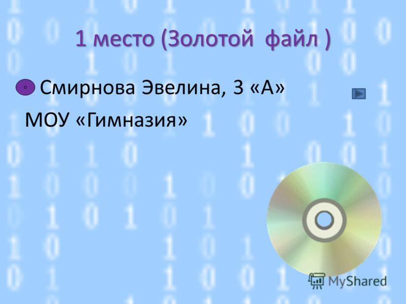 1 место (Золотой файл ) Смирнова Эвелина, 3 «А» МОУ «Гимназия»