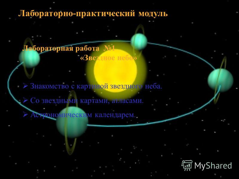 Знакомство с картиной звездного неба. Со звездными картами, атласами. Астрономическим календарем. Лабораторно-практический модуль Лабораторная работа 1 «Звездное небо»
